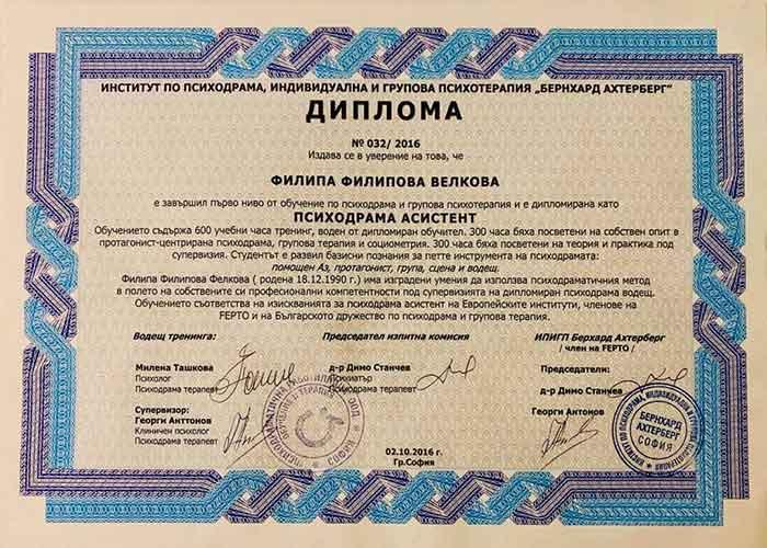 Диплома Психодрама - Филипа Велкова