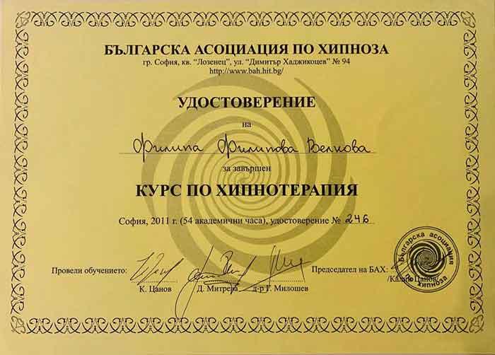 Сретификат Хипнотерапия - Филипа Велкова